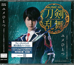 CD Touken Danshi team Shinsengumi with Hachisuka Kotetsu / Yume Hitotsu Pre-order Limited Edition D w/DVD(Released)(CD 刀剣男士 team新撰組 with蜂須賀虎徹 / ユメひとつ 予約限定盤D DVD付)