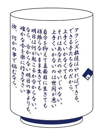 KonoSuba 2 - Axys-kyou Kyougi Japanese Teacup(Released)(この素晴らしい世界に祝福を!2 アクシズ教 教義湯呑み)