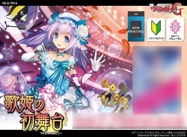 "Cardfight!! Vanguard G - Trial Deck ""Utahime no Hatsu Butai"" Pack(Released)(カードファイト!! ヴァンガードG トライアルデッキ 歌姫の初舞台 パック)"