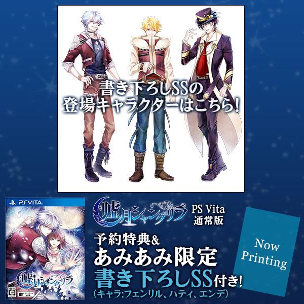 [AmiAmi Exclusive Bonus][Bonus] PS Vita Usotsuki Shangri-La Regular Edition(Released)(【あみあみ限定特典】【特典】PS Vita 嘘月シャングリラ 通常版)