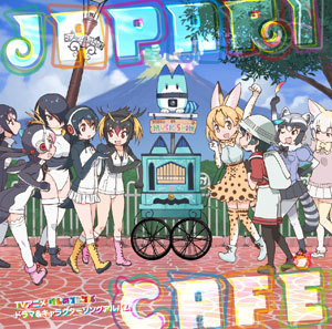 "[Bonus] CD TV Anime ""Kemono Friends"" Drama & Character Song Album ""Japari Cafe""(Pre-order)(【特典】CD TVアニメ「けものフレンズ」ドラマ&キャラクターソングアルバム「Japari Cafe」)"