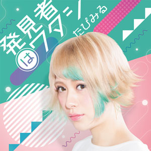 "CD Tapimiru / Hakkensha wa Watashi (TV Anime ""Grimoire of Zero"" OP Theme Song)(Back-order)(CD たぴみる / 発見者はワタシ (TVアニメ『ゼロから始める魔法の書』OP主題歌))"