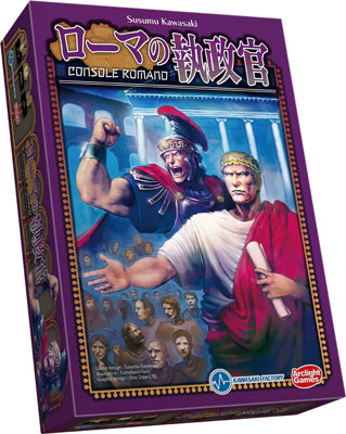 Board Game - Console Romano(Back-order)(ボードゲーム ローマの執政官)