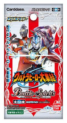 Battle Spirits Collaboration Booster - Ultra Hero Daishuuketsu Booster Pack [CB01] 20Pack BOX(Released)(バトルスピリッツ コラボブースター ウルトラヒーロー大集結 ブースターパック[CB01] 20パック入りBOX)