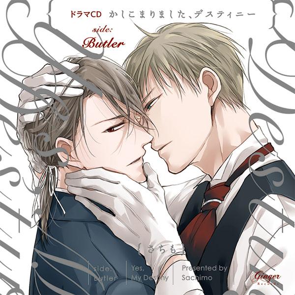 """CD Drama CD """"Kashikomarimashita' Destiny (side:Butler)"""" / Yuto Suzuki' Tasuku Hatanaka' Kazuyuki Okitsu' Tomoaki Maeno(Back-order)"""