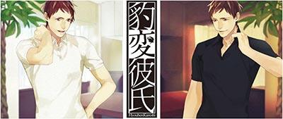 CD 豹変彼氏~お兄ちゃんがトイレに行かせてくれません~ / 河村眞人(CD Hyouhen Kareshi -Oniichan ga Toilet ni Ikasetekuremasen- / Masato Kawamura(Released))