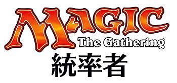 マジック:ザ・ギャザリング 日本語版 統率者 (2017年版) 4種セット[Wizards of the Coast]《在庫切れ》