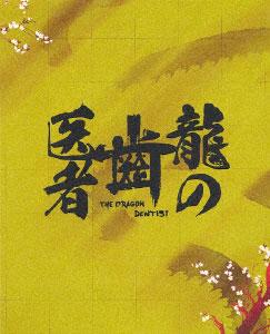 BD「龍の歯医者」 Blu-ray 特別版[5pb.]《取り寄せ※暫定》