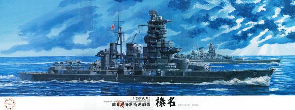 1/350 艦船シリーズNo.13 日本海軍戦艦 榛名 昭和19年/捷一号作戦 プラモデル[フジミ模型]《取り寄せ※暫定》
