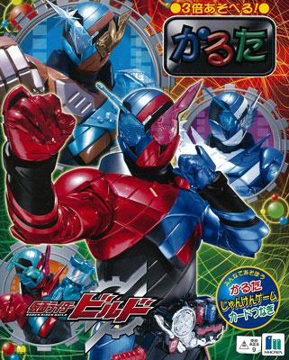 Karuta - Kamen Rider Build(Released)(かるた 仮面ライダービルド)