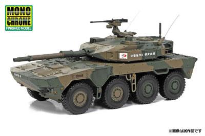 1/43 機動戦闘車(試作型) 1号車 防衛省技術研究本部 (2013)(1/43 Mobile Combat Vehicle (Prototype) No.1 Ministry of Defense Technical Research and Development Institute (2013)(Pre-order))