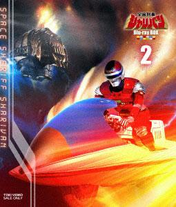 BD 宇宙刑事シャリバン Blu-ray BOX 2[東映]《取り寄せ※暫定》