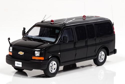 1/43 シボレー エクスプレス LS3500 2008 警察本部警備部要人警護車両[RAI'S]《発売済・在庫品》