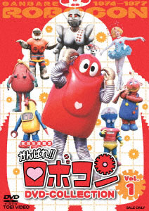 DVD がんばれ!!ロボコン DVD-COLLECTION VOL.1[東映]《取り寄せ※暫定》