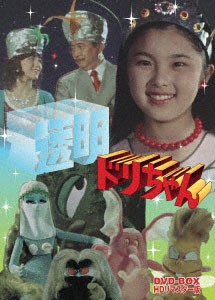 DVD 透明ドリちゃん DVD-BOX HDリマスター版[東映]《取り寄せ※暫定》