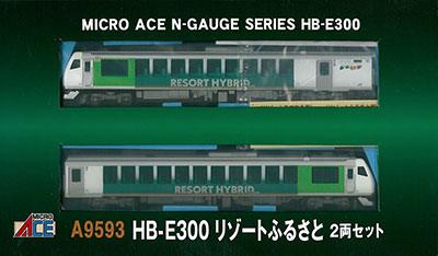 A9593 HB-E300 リゾートふるさと 2両セット[マイクロエース]《取り寄せ※暫定》