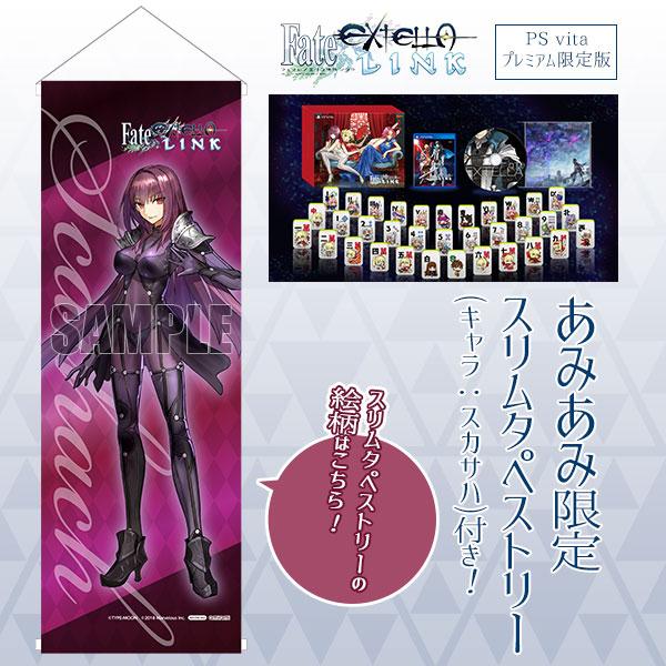 【あみあみ限定特典】PS Vita プレミアム限定版 Fate/EXTELLA LINK for PlayStationVita[マーベラス]《発売済・在庫品》