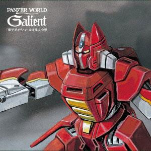 CD オリジナルサウンドトラック「機甲界ガリアン」音楽集完全版 EPサイズ紙ジャケットBOX[SME]《取り寄せ※暫定》