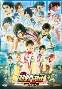 DVD 舞台『弱虫ペダル』新インターハイ篇~スタートライン~[東宝]《在庫切れ》