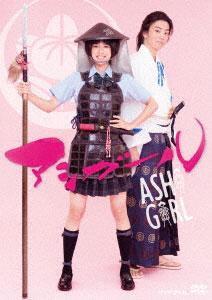 DVD アシガール DVD BOX[NHKエンタープライズ]《取り寄せ※暫定》