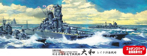 1/500 艦船モデルシリーズ EX-2 日本海軍超弩級戦艦 大和 レイテ海戦時 特別仕様(エッチングパーツ・金属砲身付き) プラモデル[フジミ模型]《取り寄せ※暫定》