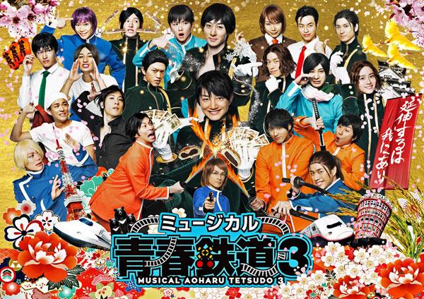 DVD ミュージカル『青春-AOHARU-鉄道』3 ~延伸するは我にあり~[マーベラス]《09月予約》
