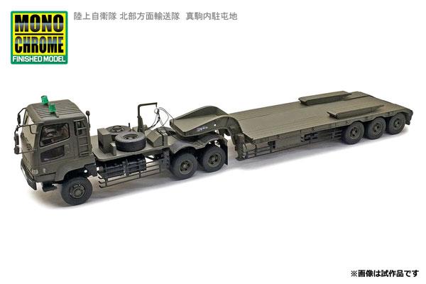 1/43 73式特大型セミトレーラ 陸上自衛隊 北部方面輸送隊 真駒内駐屯地[モノクローム]【送料無料】《10月予約》
