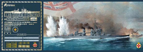 1/700 イギリス海軍 戦艦 プリンスオブウェールズ 1941年5月 豪華版(デンマーク海峡海戦時) プラモデル[フライホークモデル]《08月予約》