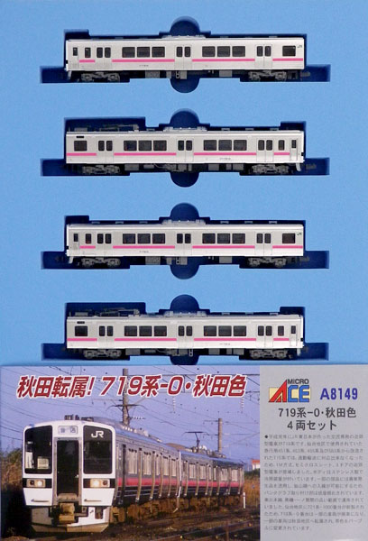 A8149 719系-0・秋田色 4両セット[マイクロエース]【送料無料】《取り寄せ※暫定》