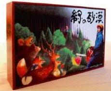 ボードゲーム 緑の砂漠(再販)[イマジンゲームズ]《発売済・在庫品》