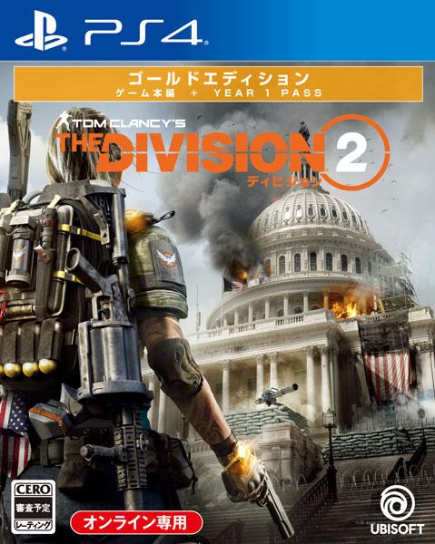 【特典】PS4 ディビジョン2 ゴールドエディション[ユービーアイソフト]《03月予約》