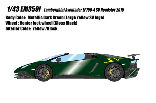 1/43 ランボルギーニ アヴェンタドール LP750-4 SV ロードスター 2015 ダークグリーンメタリック[メイクアップ]【送料無料】《11月予約※暫定》
