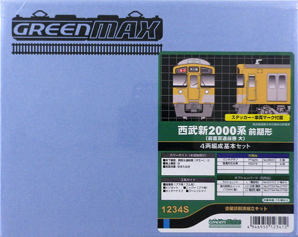 1234S 西武新2000系前期形(前面貫通扉窓 大) 4両編成基本セット 塗装済キット[グリーンマックス]【送料無料】《発売済・在庫品》