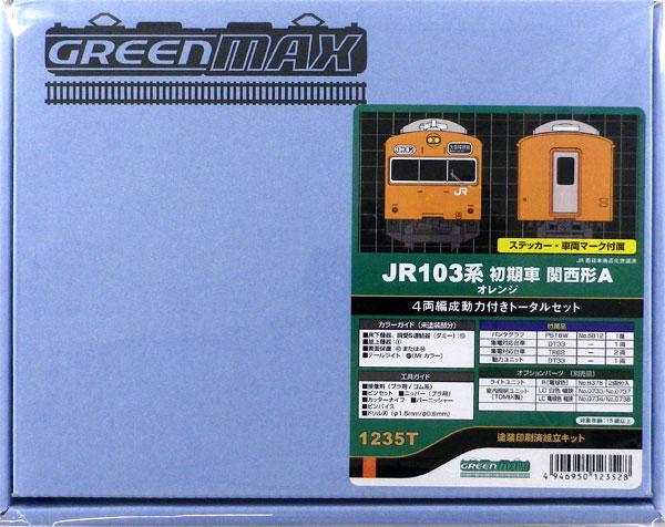 1235T JR103系初期車 関西形A オレンジ 4両編成動力付きトータルセット 塗装済みキット[グリーンマックス]【送料無料】《発売済・在庫品》