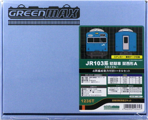 1236T JR103系初期車 関西形A スカイブルー 4両編成動力付きトータルセット 塗装済みキット[グリーンマックス]【送料無料】《発売済・在庫品》