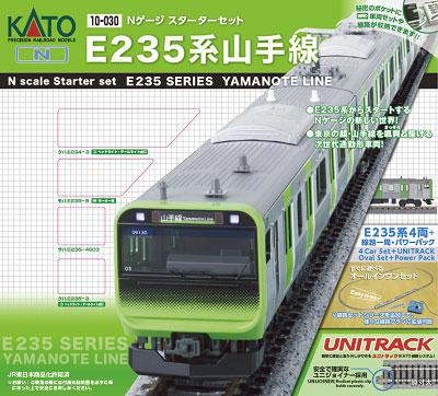 10-030 KATO スターターセット E235系山手線[KATO]【送料無料】《発売済・在庫品》