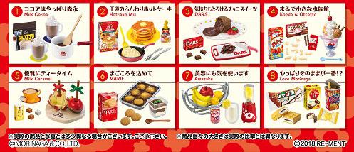 森永のおかしなぷちレシピ 8個入りBOX(再販)[リーメント]《発売済・在庫品》