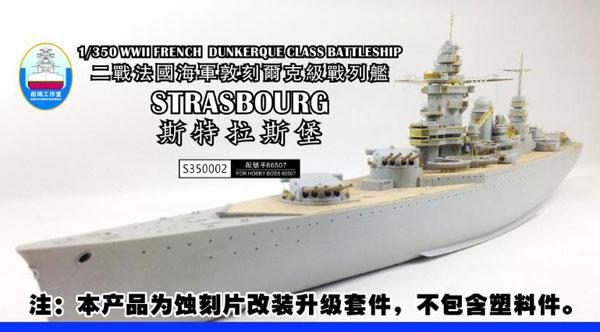 1/350 フランス海軍 戦艦ストラスブール用 スーパーディテール (ホビーボス 86507用)[シップヤードワークス]【送料無料】《取り寄せ※暫定》