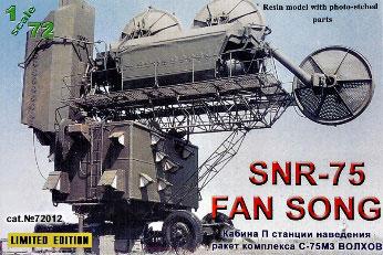 1/72 SNR-75 「ファンソング」 追尾・火器管制レーダー フルレジンキット[ZZモデル]《04月予約※暫定》