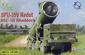1/72 SPU-35V (SSC-1B「シェパル」) 地上配備型長射程巡航 ミサイル フルレジンキット[ZZモデル]【送料無料】《取り寄せ※暫定》