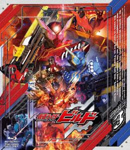 BD 仮面ライダービルド Blu-ray COLLECTION 3 (Blu-ray Disc)[東映]《取り寄せ※暫定》