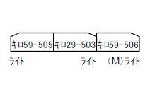 【30%OFF】 A9859 キロ59 キロ59・29系・29系 ふれあいSUN-IN 米子お座敷 ふれあいSUN-IN 米子お座敷 登場時 3両セット[マイクロエース]【送料無料】《04月予約》, USプラザ:187e534c --- canoncity.azurewebsites.net