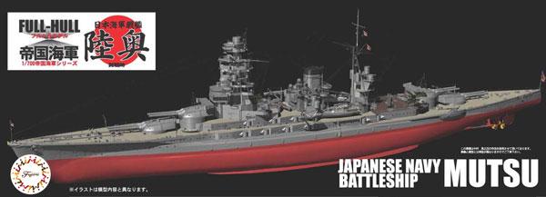No.11EX-1 フルハルモデル 1/700 [フジミ模型] 帝国海軍シリーズ 特別仕様 (エッチングパーツ/木甲板シール付き) 陸奥 日本海軍戦艦 《取り寄せ※暫定》