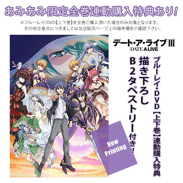 DVD デート・ア・ライブIII DVD BOX 下巻 通常版[KADOKAWA]【送料無料】《06月予約》