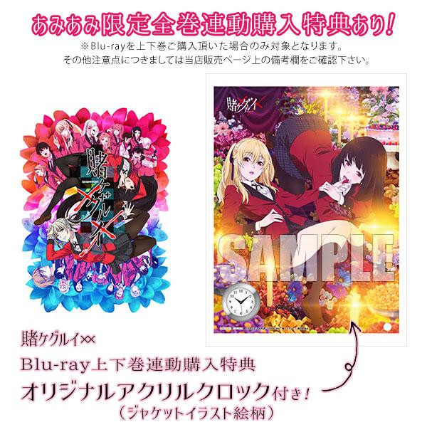 BD 賭ケグルイ×× BD-BOX下巻 (Blu-ray Disc)[エイベックス]《06月予約》