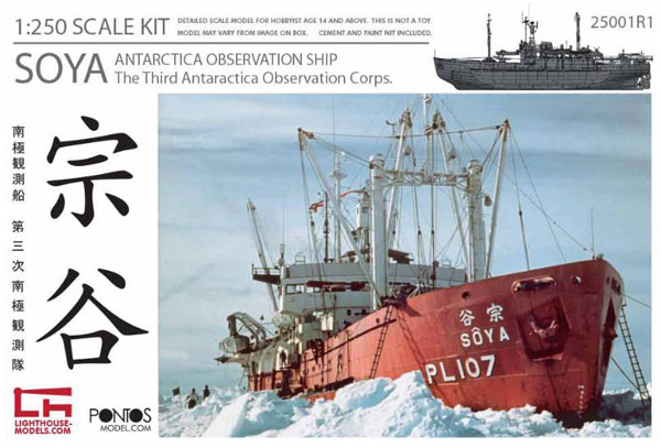 1/250 南極観測船 宗谷 第三次南極観測隊 プラモデル[PONTOS MODEL]【送料無料】《取り寄せ※暫定》
