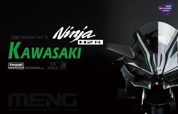 1/9 カワサキ Ninja H2R(多色成型+一部塗装済) プラモデル[MENG Model]《04月予約》