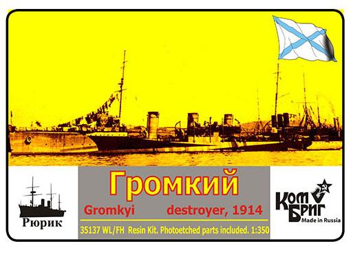1/350 露・駆逐艦グロームキィ・1914[コンブリック]【送料無料】《06月予約》