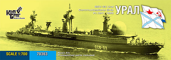 1/700 ソ連・情報収集艦ССВ-33ウラル・Eパーツ付・1989 レジンキット[コンブリック]【送料無料】《06月予約》