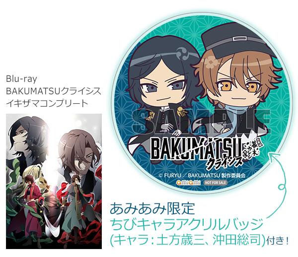 【あみあみ限定特典】BD BAKUMATSUクライシス イキザマコンプリート (Blu-ray Disc)[フリュー]《08月予約》